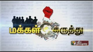 Public Opinion 30-08-2015 Puthiya Thalaimurai TV Show