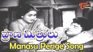 Prana Mithrulu Telugu Movie Songs   Manasu Perige Song   ANR,Jaggaiah - TELUGUONE