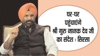 घर-घर पहुंचाएंगे श्री गुरु नानक देव जी का संदेश : सिरसा