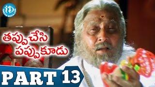 Tappuchesi Pappu Koodu Full Movie Part 13 || Mohan Babu, Srikanth, Gracy Singh || Kodandarami Reddy - IDREAMMOVIES