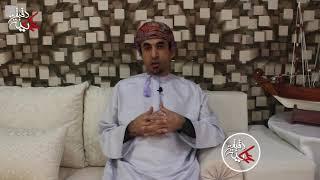 د. سليمان بن عمير المحذوري في #دقيقة_عمانية يتحدث عن