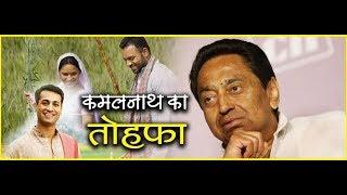 CM Kamal Nath ने किसानों का माफ़ किया कर्ज - ITVNEWSINDIA