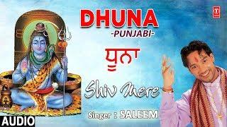 Dhuna I Punjabi Shiv Bhajan I SALEEM I Full Audio Song I Shiv Mere I Monday Special Shiv Bhajan - TSERIESBHAKTI