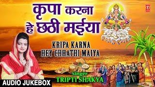 कृपा करना हे छठी मैया Kripa Karna Hey Chhathi Maiya I TRIPTI SHAQYA I New Latest Chhath Pooja Geet - TSERIESBHAKTI