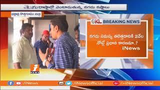 తెలుగు రాష్ట్రాల్లో నగదు కొరత | No Cash Boards In ATMs In Bhadradri Kothagudem| iNews - INEWS