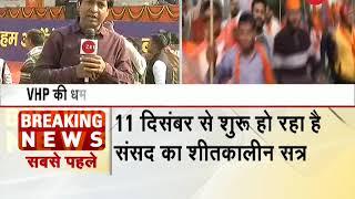 VHP Dharamsabha starts in Ramleela Maidam: Over 5 lakh people present - ZEENEWS