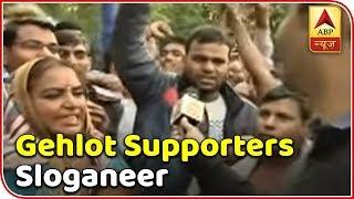 Gehlot supporters sloganeer, demand him as Rajasthan CM - ABPNEWSTV
