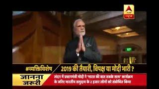 Vyakti Vishesh: When PM Modi goes 'Sufi' way - ABPNEWSTV