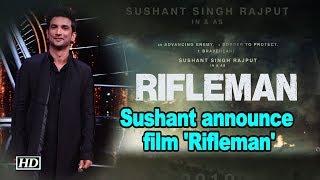 Sushant Singh Rajput announce film 'Rifleman' - IANSINDIA