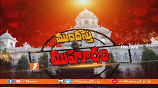 CM KCR Press Meet Today At 2:30PM Over To Key Statement On Assembly Dissolve   iNews - INEWS