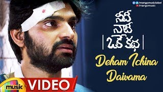 Needi Naadi Oke Katha Songs | Deham Ichina Daivama Full Video Song | Sree Vishnu | Satna Titus - MANGOMUSIC