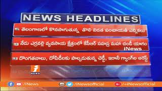 Today Top Headlines From AP And Telangana (21-01-2019) | iNews - INEWS