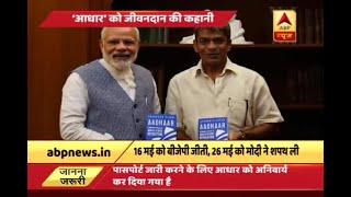 How did PM Modi commit to having Aadhaar cards in India, reveals Shankkar Aiyar in his boo - ABPNEWSTV