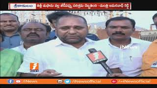 Minister Amarnath Reddy Face To Face Over Title Cyclone In Srikakulam | iNews - INEWS
