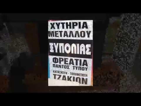 ΤΖΑΚΙΑ ΣΟΜΠΕΣ ΞΥΠΟΛΙΑΣ ΠΑΤΡΑ