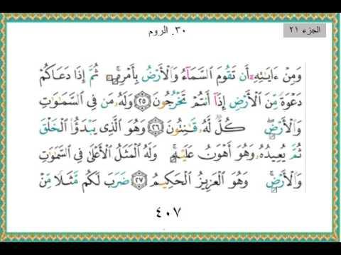 030-سورة الروم سعد الغامدي