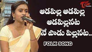 Aadapilla Aadapilla Aadapillanata Folk Song | Telangana Folk Songs | TeluguOne - TELUGUONE