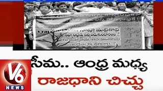 Cold war between Rayalaseema and Coastal Andhra for AP capital city - V6NEWSTELUGU