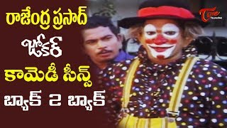 Rajendra Prasad Joker Movie Comedy Scenes Back To Back | Telugu Comedy Videos | TeluguOne - TELUGUONE