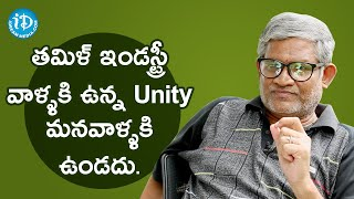 Difference Between Tamil & Telugu Film Industry - Tanikella Bharani | Celebrity Buzz With iDream - IDREAMMOVIES