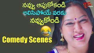 నవ్వుతూ బ్రతకాలంటే ఇలాంటి కామెడీ చూడక తప్పదు.. | Telugu Comedy Videos |  Navvula TV - NAVVULATV