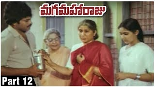 Maga Maharaju   మగ మహారాజు Full Length Telugu Movie   Chiranjeevi   Suhasini   Part 12 - RAJSHRITELUGU