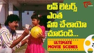 లవ్ లెటర్స్ ఎంత పని చేశాయో చూడండి... | Telugu Movie Ultimate Scenes | TeluguOne - TELUGUONE