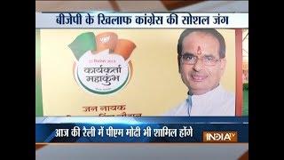 Congress attacks BJP, hashtag 'Choro Ka Mahakumbh' trends on social media - INDIATV