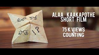 Alaa Kaakapothe Full Short film(Telugu) - YOUTUBE