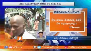 BJP Subramanian Swamy To File Petition on TTD Controversies in Supreme Court Today | iNews - INEWS