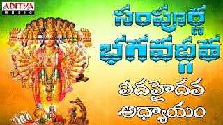 Sampoorna Bhagavath Geetha - Purushottama Yogam | Chapter 15 | Arjun,Madugula Siva Sri Sharma - ADITYAMUSIC