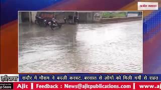 video : रादौर में मौसम ने बदली करवट, बरसात से लोगों को मिली गर्मी से राहत