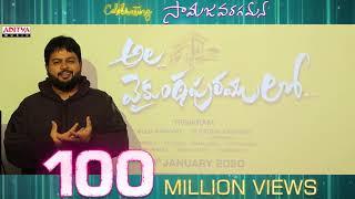 #AlaVaikunthapurramuloo - Thaman S Celebrating Samajavaragamana 100M Views | Allu Arjun, Pooja Hegde - ADITYAMUSIC