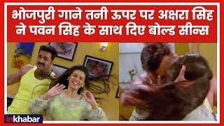 Akshara Singh Pawan Singh Sexy Dance Video: भोजपुरी गाने तनी ऊपर से पर अक्षरा सिंह और पवन सिंह वायरल - ITVNEWSINDIA