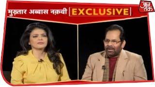 Mukhtar Abbas Naqvi ने कहा- गठबंधन पानी का बुलबुला है | सीधी बात Sweta Singh के साथ - AAJTAKTV