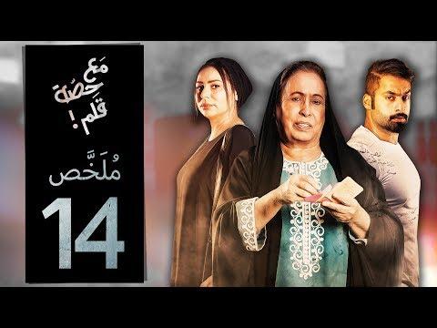 مسلسل مع حصة قلم - الحلقة 14 (ملخص الحلقة) | رمضان 2018