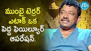 Mumbai Terror Attack is a Big Failure Operation.- RGV | RGV About Media | Ramuism 2nd Dose - IDREAMMOVIES