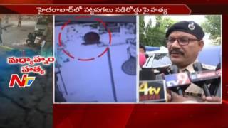 పట్టపగలు బంజారాహిల్స్ రోడ్ నెంబర్ 7 లో ఓ వ్యక్తిని చంపిన దుండగులు || Hyderabad || NTV - NTVTELUGUHD