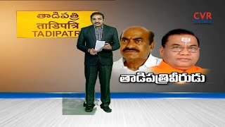 తాడిపత్రివీరుడు : JC Diwakar Reddy vs Prabodhananda Swami in Tadipatri | Anantapur | CVR News - CVRNEWSOFFICIAL
