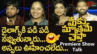 Meeku Maatrame Chepta Premier Show Talk | Vijay Devarakonda | Tharun Bhascker | TeluguOne - TELUGUONE