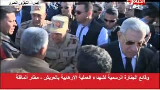 وقائع الجنازة الرسمية لشهداء العملية الإرهابية بالعريش في مطار الماظة