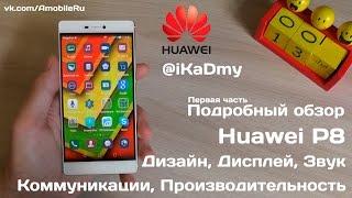 Подробный обзор Huawei P8: Дизайн, Дисплей, Звук, Связь, Железо (1/2)