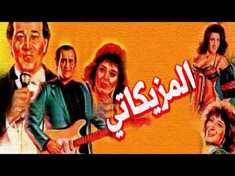 فيلم المزيكاتي - El Mazzikaty Movie
