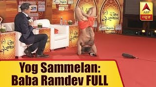 Yog Sammelan: Baba Ramdev FULL: Watch him do Yoga, talk about Modi govt and more - ABPNEWSTV