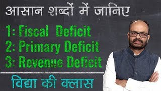 What is Fiscal Deficit, Primary Deficit and  Revenue Deficit? Vidya Ki Class - ITVNEWSINDIA