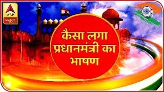 Jashn-e-Azadi: A 'Yay Or Nay' For PM Modi's Speech? | ABP News - ABPNEWSTV