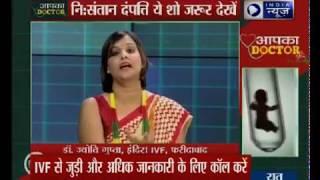 आपका Doctor - इंडिया न्यूज़ पर IVF के बड़े डॉक्टर - ITVNEWSINDIA