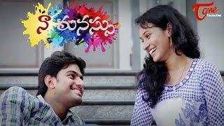 Naa Manassu | Latest Telugu Short Film 2017 | By Arjun #TeluguShortFilms - TELUGUONE