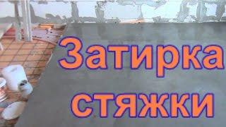 Затирка цементной стяжки, полезные советы