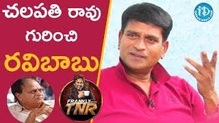 Ravi Babu About His Father Chalapathi Rao || Frankly With TNR || Talking Movies With iDream - IDREAMMOVIES